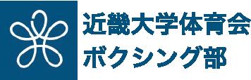 近畿大学体育会ボクシング部